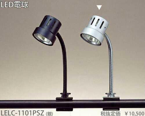 LELC-1101PSZ 東京メタル工業 LEDランプ 銀 フレキシブルアームクリップライト [LED電球色]