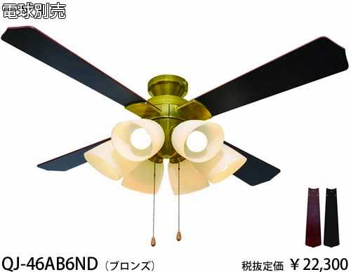 QJ-46AB6ND 東京メタル工業 ブロンズ ランプ無 シーリングファン [E26][紐スイッチ式][ランプ別売]