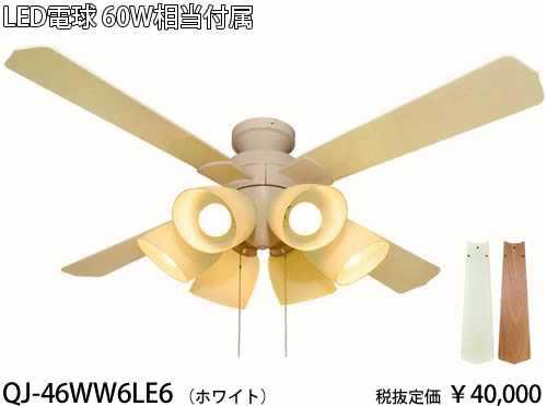 今季ブランド QJ-46WW6LE6 東京メタル工業 ホワイト 60ワット相当電球付 QJ-46WW6LE6 ホワイト シーリングファン [LED電球色][紐スイッチ式], ウィッグコスプレ@Swallowtail:9739da34 --- supercanaltv.zonalivresh.dominiotemporario.com
