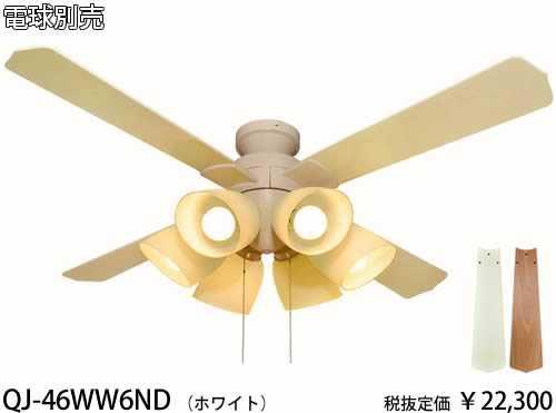 QJ-46WW6ND 東京メタル工業 ホワイト ランプ無 シーリングファン [E26][紐スイッチ式][ランプ別売]