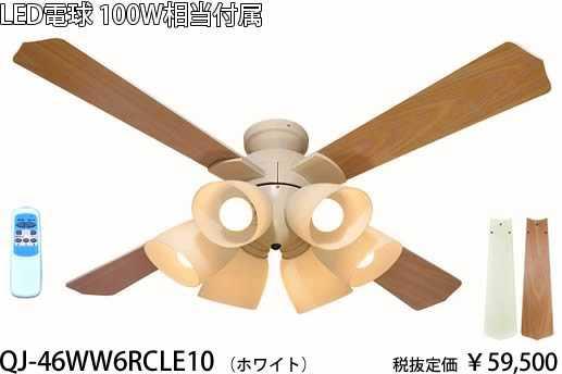QJ-46WW6RCLE10 東京メタル工業 ホワイト 100ワット相当電球付 シーリングファン [LED電球色][リモコン式]