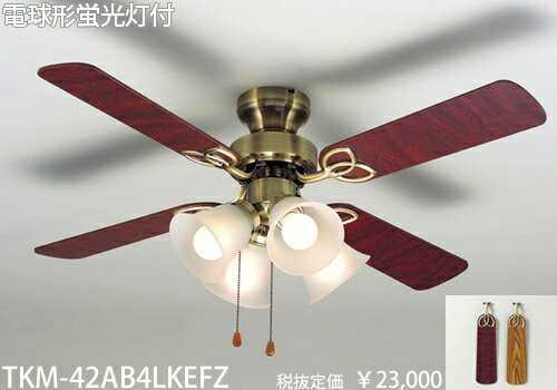 TKM-42AB4LKEFZ 東京メタル工業 ブロンズ シーリングファン [蛍光灯昼光色]