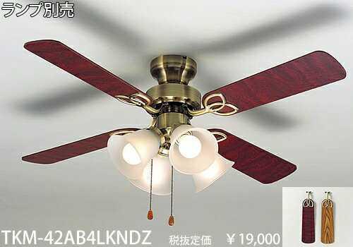 TKM-42AB4LKNDZ 東京メタル工業 ブロンズ シーリングファン [E26 4灯][ランプ別売]
