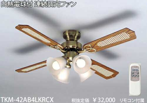 TKM-42AB4LKRCX 東京メタル工業 ブロンズ 連続調光式 シーリングファン [白熱灯]