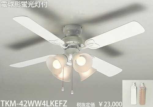 TKM-42WW4LKEFZ 東京メタル工業 白 シーリングファン [蛍光灯昼光色]