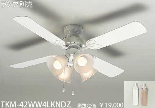 TKM-42WW4LKNDZ 東京メタル工業 白 シーリングファン [E26 4灯][ランプ別売]