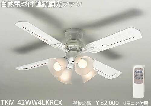 TKM-42WW4LKRCX 東京メタル工業 白 ホワイト 連続調光式 シーリングファン [白熱灯]