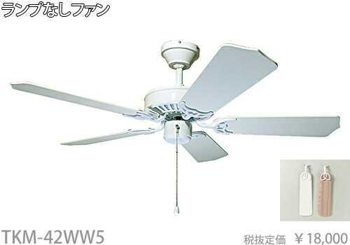 TKM-42WW5 東京メタル工業 白 シーリングファンのみ