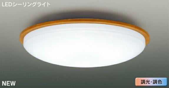LEDH81355-LC 東芝ライテック Woodcle ウディクル 調光・調色タイプ シーリングライト [LED][~8畳] あす楽対応