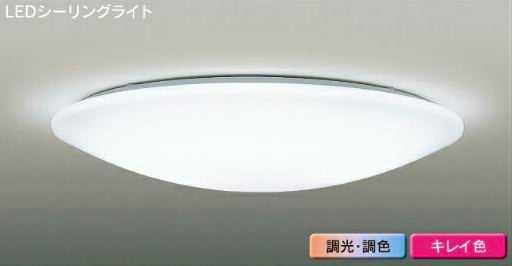 LEDH81510N-LC 東芝ライテック SOPLANOTE ソプラノート キレイ色kireiroシーリングライト [LED][~8畳] あす楽対応