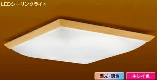 LEDH81588N-LC 東芝ライテック 和趣わしゅ キレイ色kireiro 和風シーリングライト [LED][~8畳] あす楽対応
