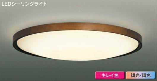 LEDH81598N-LC 東芝ライテック CANTILDARK カンティルダーク キレイ色kireiroシーリングライト [LED][~8畳] あす楽対応