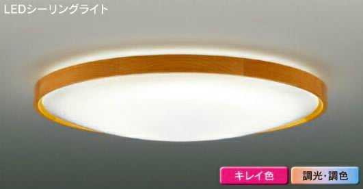LEDH81603N-LC 東芝ライテック CANTILALDER カンティルアンダー キレイ色kireiroシーリングライト [LED][~8畳] あす楽対応