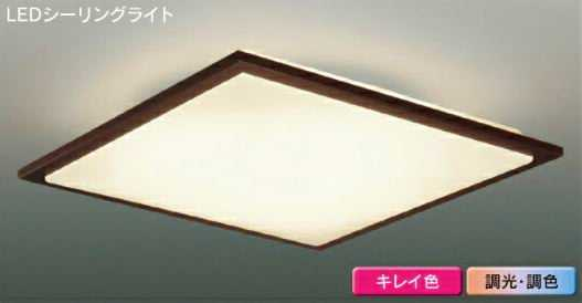 LEDH81746-LC 東芝ライテック WoodireDark ウッディアダーク キレイ色kireiroシーリングライト [LED][~8畳] あす楽対応