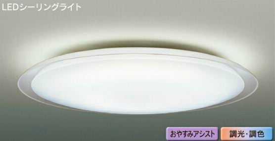 LEDH81801-LC 東芝ライテック ワイド調色 FROSTRINGフロストリング シーリングライト [LED][~8畳] あす楽対応