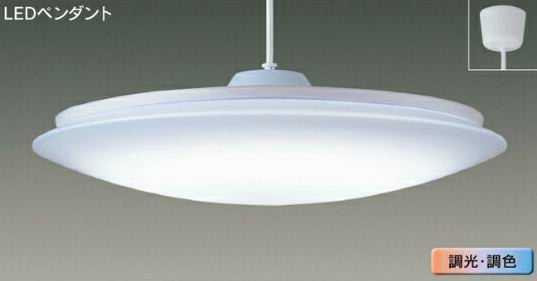 LEDP81021-LC 東芝ライテック 調光・調色タイプ コード吊ペンダント [LED][~8畳] あす楽対応