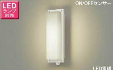 LEDB88911Y 東芝ライテック ON/OFFセンサー付 アウトドアポーチライト [LED][マイルドホワイト][ランプ別売] あす楽対応