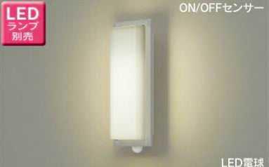 LEDB88912Y 東芝ライテック ON/OFFセンサー付 アウトドアポーチライト [LED][ウォームシルバー][ランプ別売]
