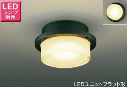 LEDG85905K 東芝ライテック LEDG85905(K) アウトドア軒下灯・ポーチライト [LEDユニットフラット形][ブラック][ランプ別売]