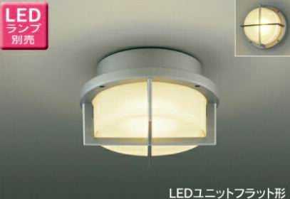 LEDG85906S 東芝ライテック LEDG85906(S) アウトドア軒下灯・ポーチライト [LEDユニットフラット形][シルバー][ランプ別売]
