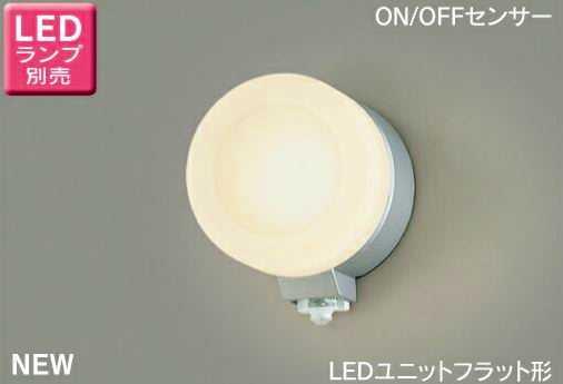 LEDB85905YSM 東芝ライテック LED屋外ブラケット ON/OFFセンサー