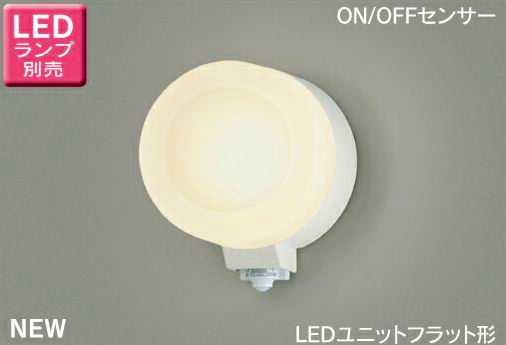 LEDB85905YWM 東芝ライテック LED屋外ブラケット ON/OFFセンサー