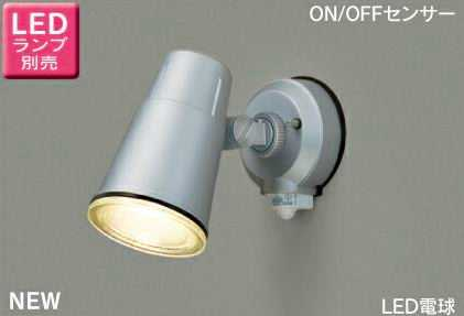 LEDS88900YSM 東芝ライテック LED屋外小形シーリング ON/OFFセンサー あす楽対応