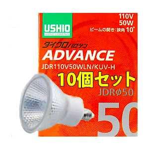 JDR110V50WLNKUVH-10SET USHIO ダイクロハロゲンランプ ADVANCE(アドバンス)  110V用 Φ50mm 50W (狭角)10個セット JDR110V50WLN/KUV-H-10SET