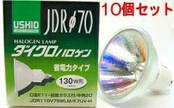 JDR110V75WLMK7UVH-10SET USHIO ダイクロハロゲンランプ 110V用E11口金 Φ70mm 75W(130W形)(中角)10個セット JDR110V75WLM/K7UV-H-10SET