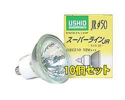 JR12V50WLWKEZH-10SET USHIO ダイクロハロゲンランプ 12V用EZ10口金 Φ50mm 50W(75W形)(広角)10個セット JR12V50WLW/K/EZ-H-10SET