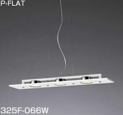 325F-066W ヤマギワ P-FLAT 3灯 ワイヤー吊ペンダント [LED][ホワイト]
