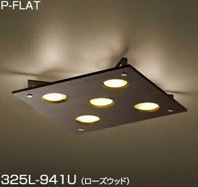 325L-941U ヤマギワ P-FLAT 5灯 シーリングライト [LED][ローズウッド]