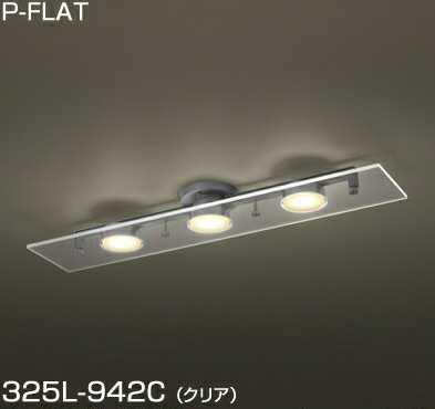 325L-942C ヤマギワ P-FLAT 3灯 シーリングライト [LED][クリア]