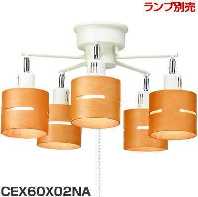 CEX60X02NA ヤザワ ナチュラルウッドセード 灯具可動式 5灯直付シャンデリア [E26]