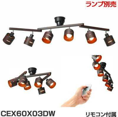 CEX60X03DW ヤザワ ダークブラウンウッドセード バー可動式 6灯スポットシーリングライト [E26]