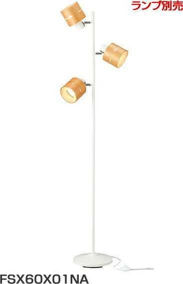 FSX60X01NA ヤザワ ナチュラルウッドセード 木製フロアスタンドライト3灯 [E26]
