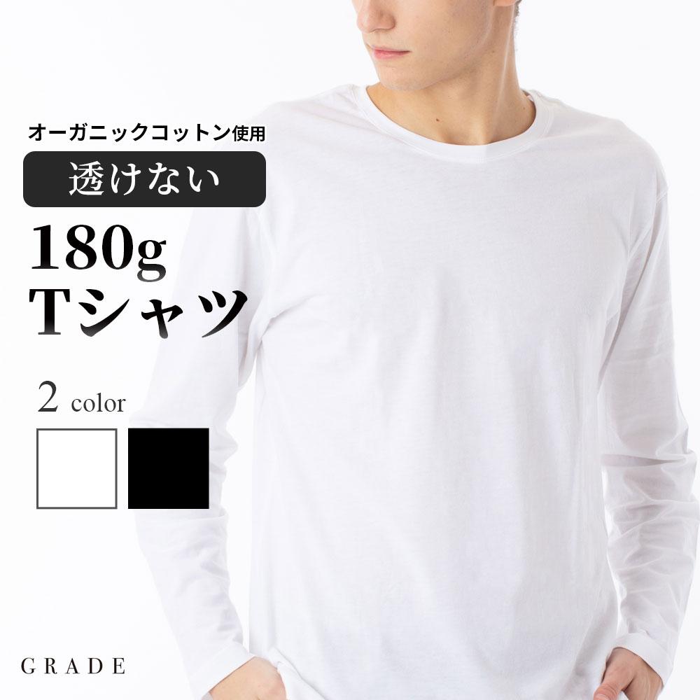 評価 Tシャツ メンズ 長袖 透けない 無地 コットン 綿 素材 GRADE インナー アンダーシャツ 丸首 tシャツ アンダーウェア トレーニング プライベート 仕事 U 黒 透けない180gTシャツ 値下げ おしゃれ インナーシャツ 贈り物 あす楽 特売 白 ブラック トレーニングウェア ホワイト 快適 プレゼント レビュー高評価 在庫限り ラッピング シンプル ギフト