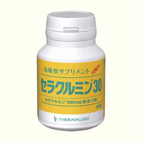 serakurumin 30高吸收型姜黄素(ukon的主要成分)