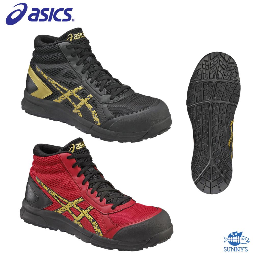 【宅急便送料450円!!】【正規品】ASICS アシックス 安全靴 スニーカー ハイカット ウィンジョブ JSAA認定品 【CP104】 25.0cm~28.0cm おしゃれ 作業服 作業着 激安 メンズ レディース SS S M L 2L 3L 4L 5L 6Lサイズ
