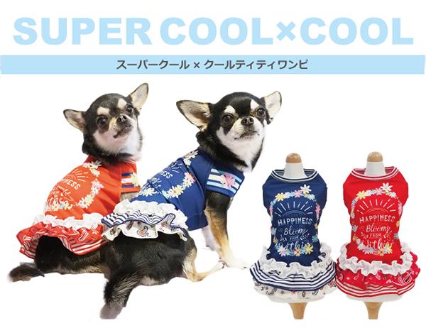 メール便 犬服 ドッグウェア 小型犬 中型犬 半額セール開始 クークチュール 2020夏 舗 スーパークールクール 12284 税込 メール便OK ST-LTサイズ SS-LLサイズ ティティワンピ 全2色