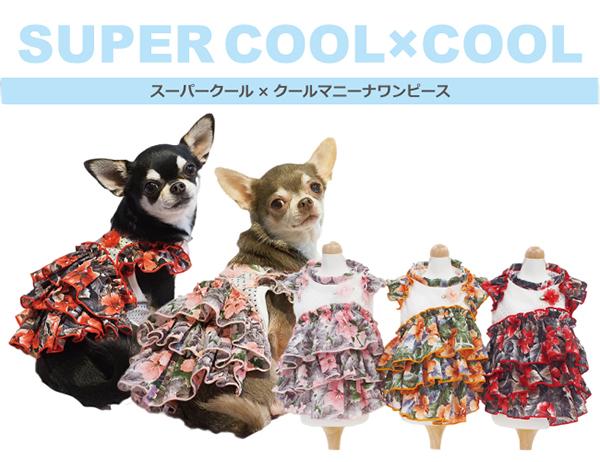 メール便 犬服 ドッグウェア 小型犬 中型犬 半額セール開始 国内正規品 クークチュール 2020夏 全3色 SS-LLサイズ 予約 12291 スーパークールクール メール便OK ST-LTサイズ マニーナワンピ