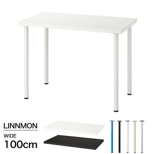 【送料無料】【IKEA (イケア)】天板 linnmon(リンモン)脚 ADILS オディリス セット デスク パソコン スリム