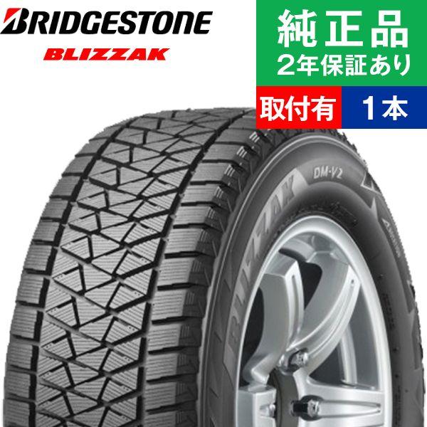 【取付工賃込】ブリヂストン ブリザック DM-V2 225/65R17 102Q タイヤ単品1本 スタッドレスタイヤ