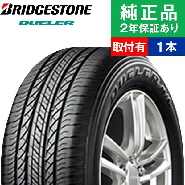 【取付工賃込】ブリヂストン デューラー H/L850 215/65R16 98H タイヤ単品1本 サマータイヤ