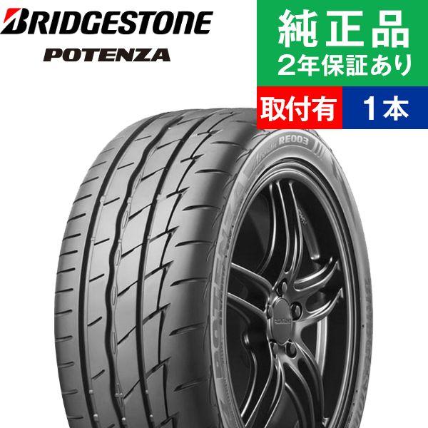 【取付工賃込】ブリヂストン ポテンザ Adrenalin RE003 215/45R17 タイヤ単品1本 サマータイヤ