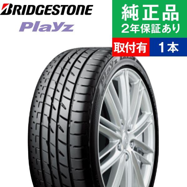 【取付工賃込】ブリヂストン プレイズ PX-RV 205/55R17 91V タイヤ単品1本 サマータイヤ