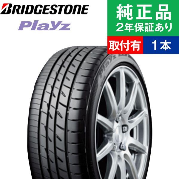 【取付工賃込】ブリヂストン プレイズ PX 195/65R15 タイヤ単品1本 サマータイヤ