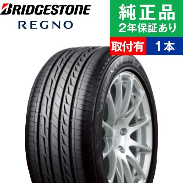 【取付工賃込】 サマータイヤ ブリヂストン REGNO レグノ GR-XI 225/45R18 91W タイヤ単品1本