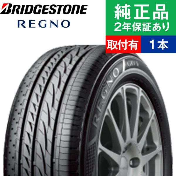 【取付工賃込】ブリヂストン レグノ GRVII 215/60R16 95H タイヤ単品1本 サマータイヤ