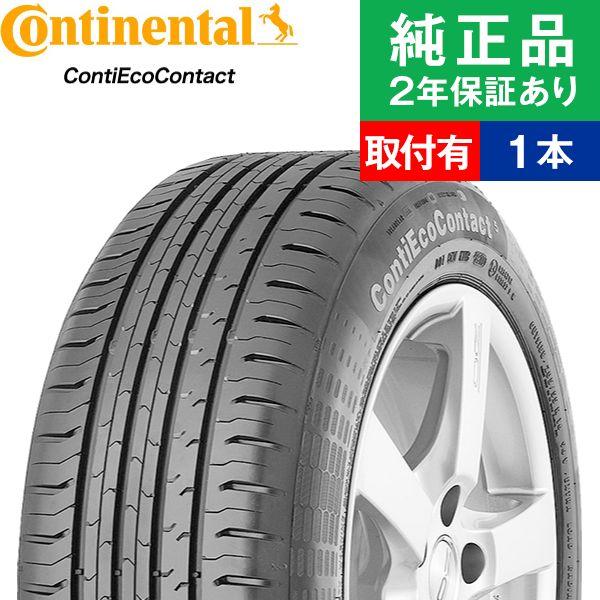【取付工賃込】コンチネンタル コンチエココンタクト ContiEcoContact 5 225/45R17 タイヤ単品1本 サマータイヤ